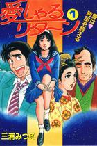 「愛しゃるリターン(アリス文庫)」シリーズ