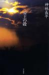 帝王の殻-電子書籍