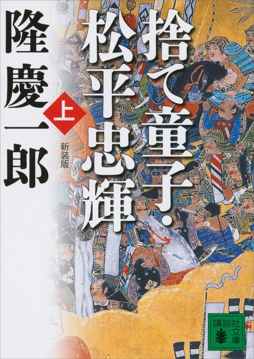 新装版 捨て童子・松平忠輝(上)拡大写真