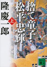 新装版 捨て童子・松平忠輝(上)-電子書籍