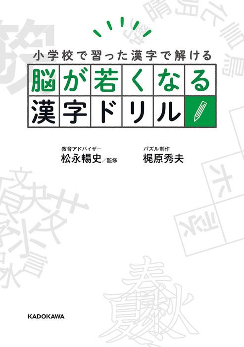 脳が若くなる漢字ドリル拡大写真