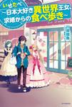 いせたべ ~日本大好き異世界王女、求婚からの食べ歩き~-電子書籍
