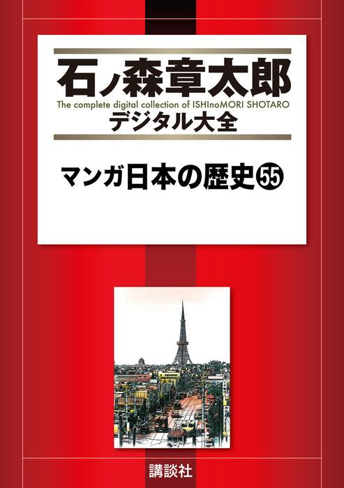 マンガ日本の歴史(55)拡大写真