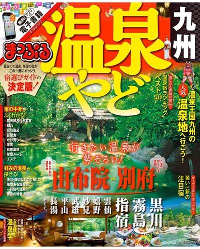 まっぷる 温泉やど 九州-電子書籍