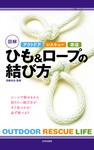 アウトドア レスキュー 家庭 図解 ひも&ロープの結び方-電子書籍