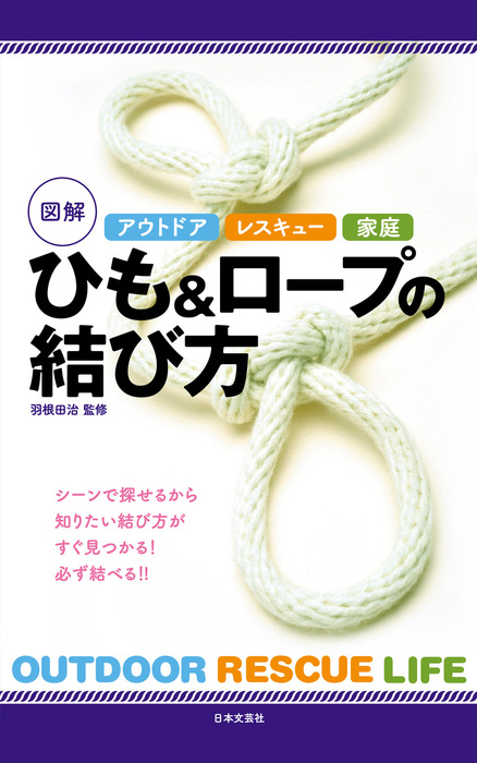 アウトドア レスキュー 家庭 図解 ひも&ロープの結び方拡大写真