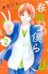 春待つ僕ら(2)-電子書籍