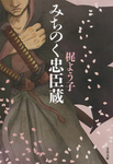 みちのく忠臣蔵-電子書籍