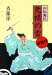 白狐魔記6 元禄の雪-電子書籍