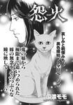 ガチンコ!!嫁姑大戦争~怨火(えんか)~-電子書籍