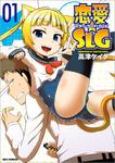 恋愛☆SLG: 1-電子書籍