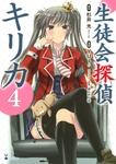 生徒会探偵キリカ(4)-電子書籍