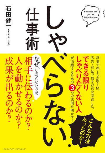 しゃべらない仕事術-電子書籍