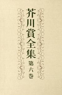 芥川賞全集 第六巻-電子書籍