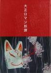 大正ロマン妖譚-電子書籍