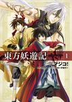 東方妖遊記(1)-電子書籍