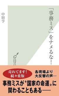 「事務ミス」をナメるな!-電子書籍