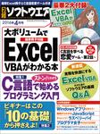 日経ソフトウエア 2016年 4月号 [雑誌]-電子書籍