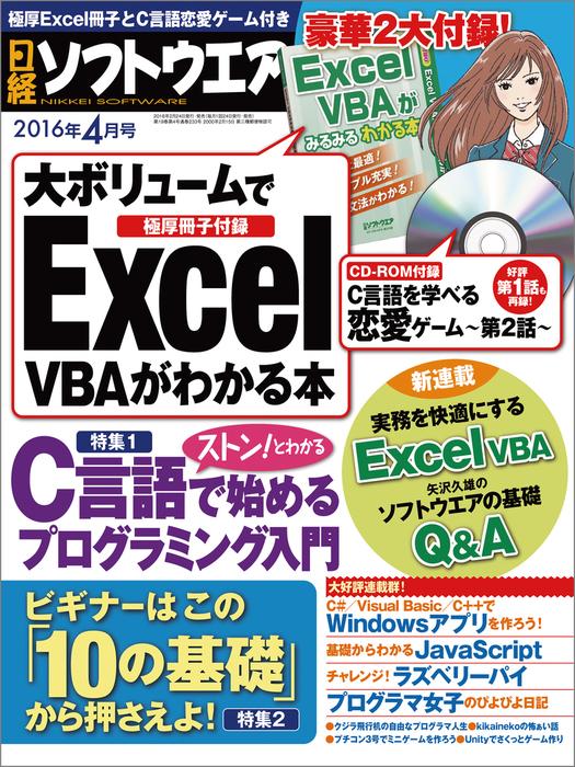 日経ソフトウエア 2016年 4月号 [雑誌]拡大写真