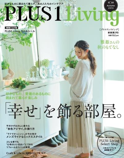 PLUS1 Living No.84-電子書籍
