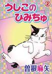 うしこのひみちゅ 2-電子書籍