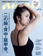 anan (アンアン) 2017年 6月14日号 No.2056 [二の腕・背中]