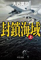 「封鎖海域(中公文庫)」シリーズ