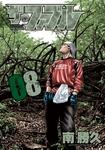 ザ・ファブル(8)-電子書籍