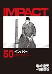 インパクト 50-電子書籍