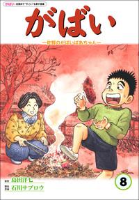 佐賀のがばいばあちゃん 8巻-電子書籍