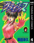 なつきクライシス 4-電子書籍