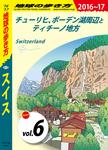 地球の歩き方 A18 スイス 2016-2017 【分冊】 6 チューリヒ、ボーデン湖周辺とティチーノ地方-電子書籍