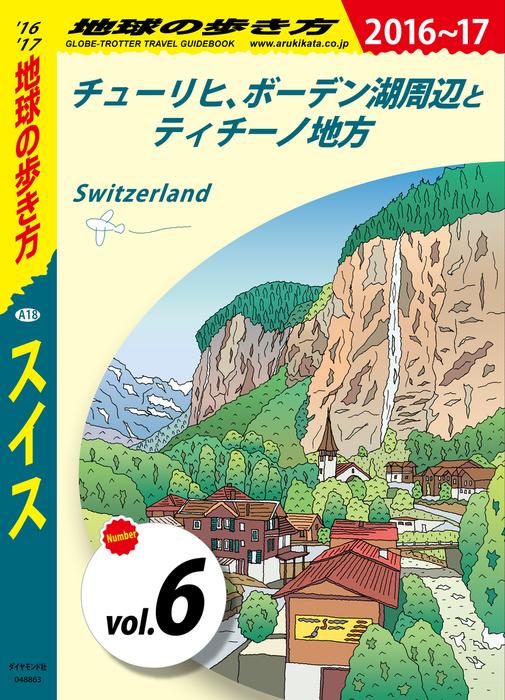 地球の歩き方 A18 スイス 2016-2017 【分冊】 6 チューリヒ、ボーデン湖周辺とティチーノ地方拡大写真