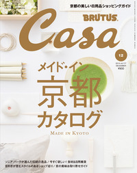 Casa BRUTUS (カーサ・ブルータス) 2014年 12月号 [メイド・イン京都カタログ]