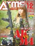 月刊アームズマガジン2016年12月号-電子書籍