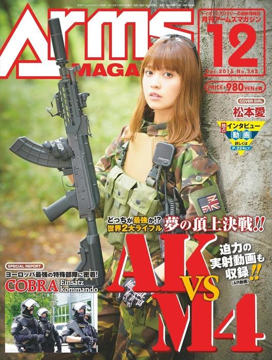 月刊アームズマガジン2016年12月号拡大写真
