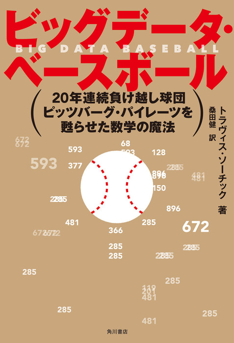 ビッグデータ・ベースボール 20年連続負け越し球団ピッツバーグ・パイレーツを甦らせた数学の魔法拡大写真