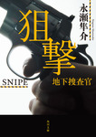 狙撃 地下捜査官-電子書籍