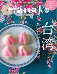 Hanako (ハナコ) 2016年 12月22日号 No.1124 [台湾 おいしいものだけ。]-電子書籍