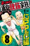 よりぬき!浦安鉄筋家族 8 仁ママ&仁編-電子書籍