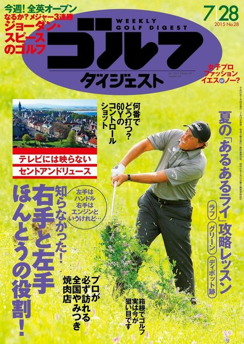 週刊ゴルフダイジェスト 2015/7/28号拡大写真