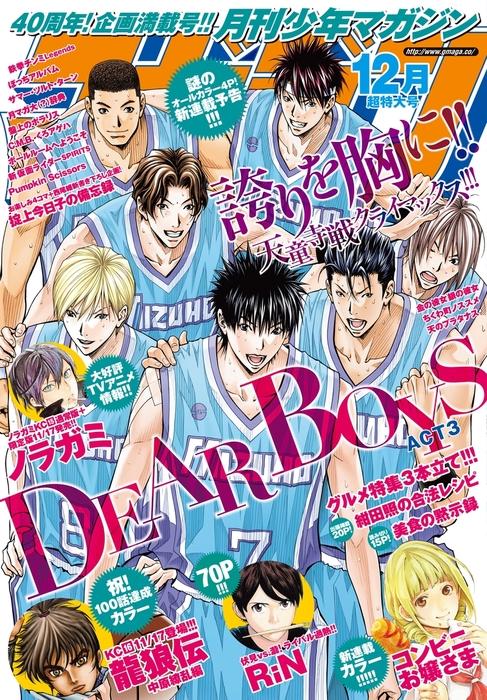 月刊少年マガジン 2015年12月号 [2015年11月6日発売]拡大写真