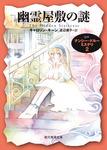 幽霊屋敷の謎-電子書籍