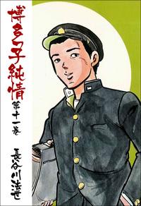博多っ子純情 11-電子書籍