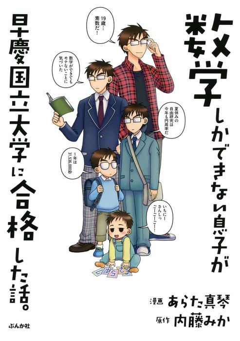 数学しかできない息子が早慶国立大学に合格した話。拡大写真