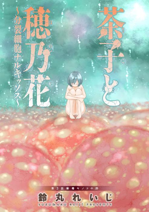茶子と穂乃花~分裂細胞ナルキッソス~ 分冊版 / 3拡大写真