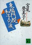 東福門院和子の涙-電子書籍
