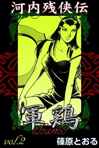 河内残侠伝 軍鶏 (2)-電子書籍
