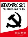 紅の党〔2〕 「赤い貴族」たちの権力と蓄財-電子書籍
