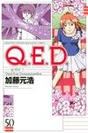 Q.E.D.―証明終了―(50)-電子書籍